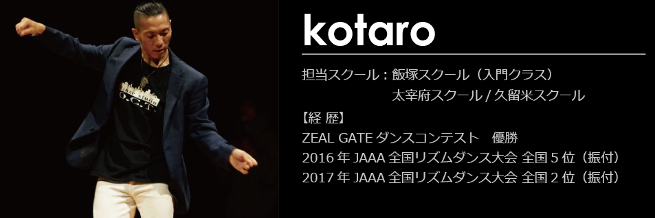 Kotaroスクール講師紹介