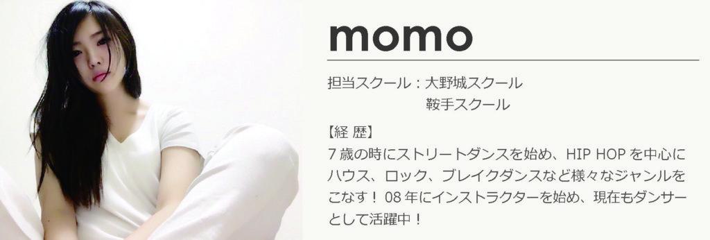 momoスクール講師紹介